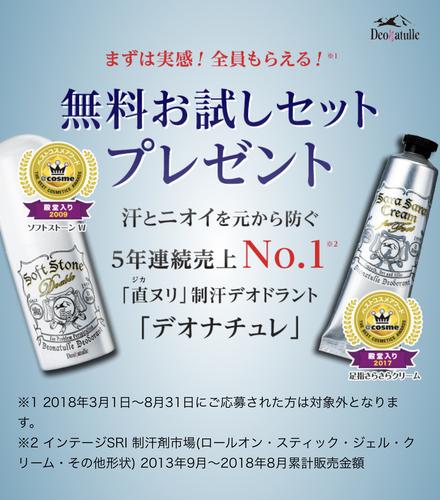 【全プレ】デオナチュレ無料サンプル