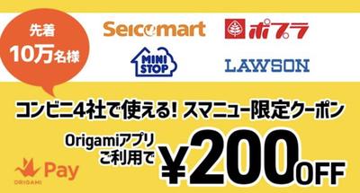 【先着10万名】 コンビニ4社で使える200円+50円クーポン