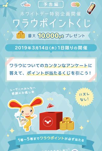 今日3/14限定、ワラウにてもれなくポイント当たります!最大1000円!