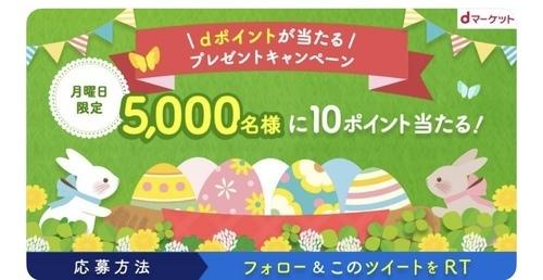 【本日限定】dポイント10ポイントが5000名に当たります