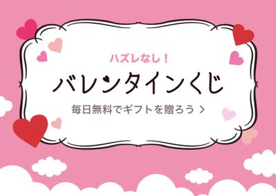 LINEギフト、バレンタインくじやってますか〜(*^^*)