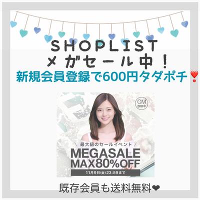ショップリストのメガセール、毎日チェックしてます♪新規会員登録で600円タダポチ!