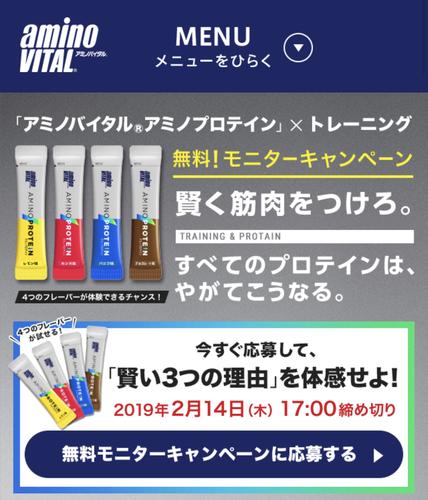 【大量当選懸賞@1万名】アミノプロテインサンプル4フレーバー(〜2/14、17時)