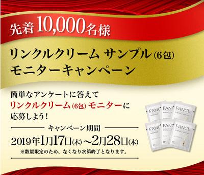 【先着1万名】ファンケル会員、ファンケルリンクルクリームサンプル6包
