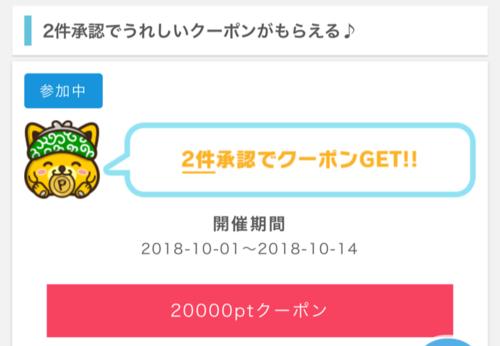 ポイントインカム   カムtoクーポン!2000円登場してます♪( ´▽`)美容液実質無料で1600円のお小遣い予定♫