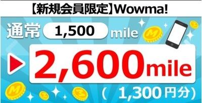 すぐたまスゴイ!wowmaはじめての購入で1000円お小遣い