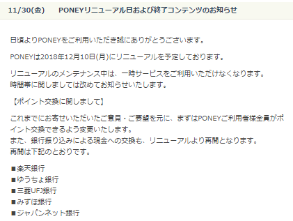 【朗報?】PONEY ポイント交換についての重要なお知らせ