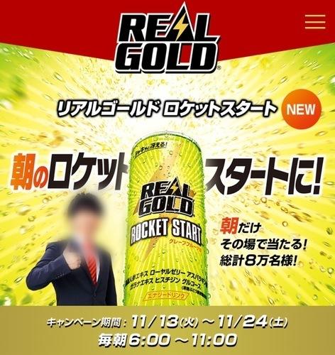 【大量当選懸賞:朝6時〜11時限定!】リアルゴールド8万名!