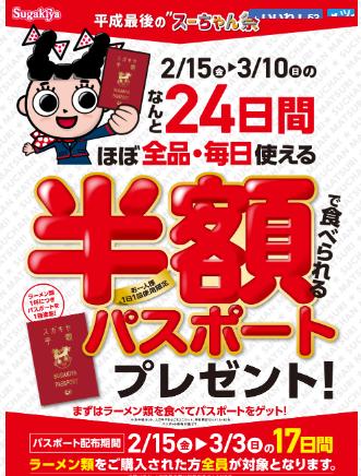 【予告】スガキヤ「スーちゃん祭り」対象期間内ほぼ全品半額になるパスポート配布!