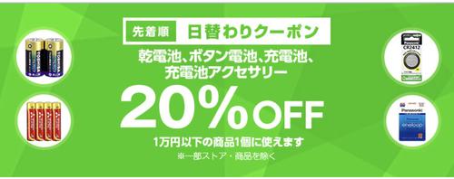 【4/19先着】Yahoo!ショッピング20%オフ!電池!