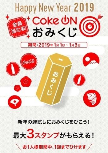 コークオンアプリ、おみくじ引いてスタンプ1〜3こ当たる!