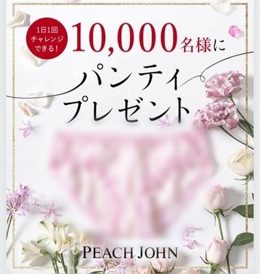 【大量当選懸賞@1万名】女性用下着!(〜1/13)