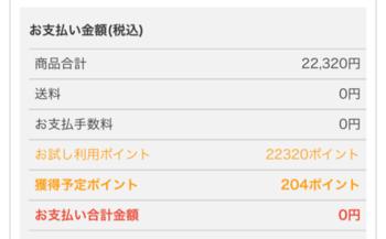 ネスレ シークレットメールのキャンペーンで22320円タダポチしてきました!!秋の無料お試しキャンペーンも最強!!