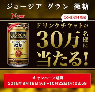 【大量当選懸賞@30万名】コークオンアプリ「ジョージアグラン微糖」
