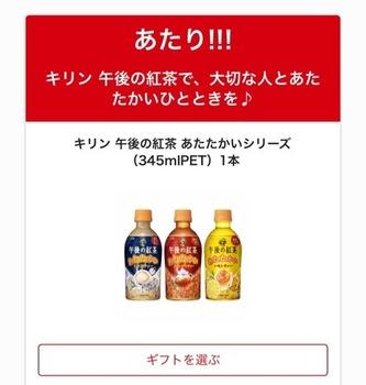 【大量当選懸賞@16万名】午後の紅茶♫(〜12/12)
