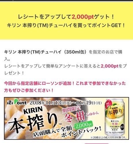 i2iでも!!しかも200円!!本搾りモニター