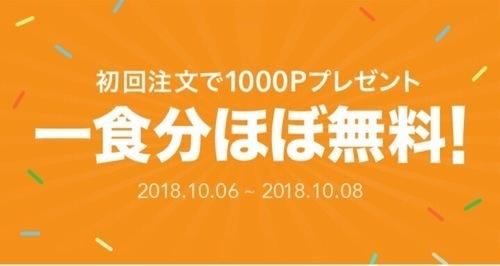 【8日まで】LINEデリマ   1食分ほぼ無料!1000円分還元キャンペーン