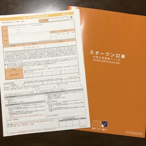 i2i   東京スター銀行承認!マイナンバー提供書類送るべきか迷っているところでした