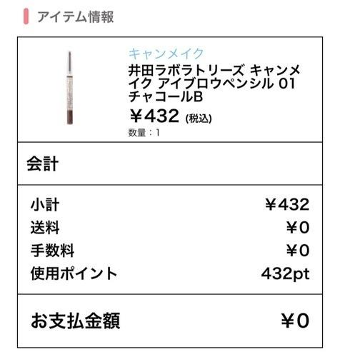 【今は300円】超いそ!500円までのコスメがタダポチできます!
