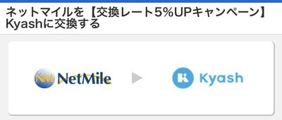 【予算上限あり】すぐたま→kyash  の交換がもれなく5%増量中!!