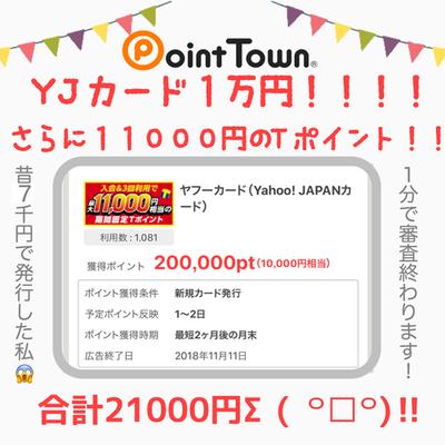 ポイントタウン すごい~!YJカード発行で合計21000円!!!!