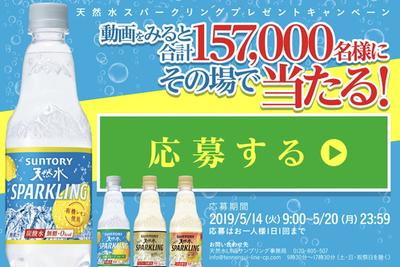 【大量当選懸賞@LINE】天然水スパークリング・綾鷹ほうじ茶・野菜生活100アップルサラダ・ウチカフェプレミアムロールケーキ