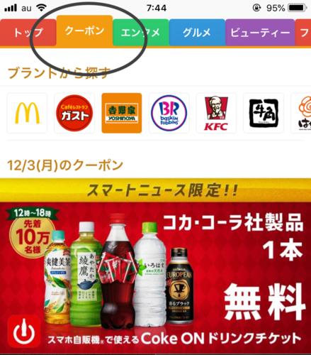 【先着10万名】コカコーラ製品もらえます!!