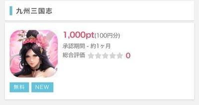 ポイントインカム   まさかのポイントUP!アプリ案件「九州三国志」100円!