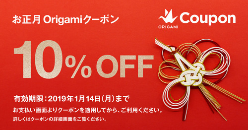 Origami   10%オフクーポン届いています!