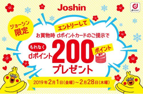 Joshinで200円以上購入でdポイント200Pもらえます♪