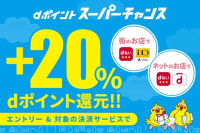 【本日最終日】20%還元のdポイントスーパーチャンス&1000円もらえるd払いアプリ