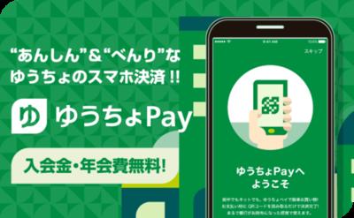 【予告】5月8日〜ゆうちょPay、先着100万名に現金500円もらえる!