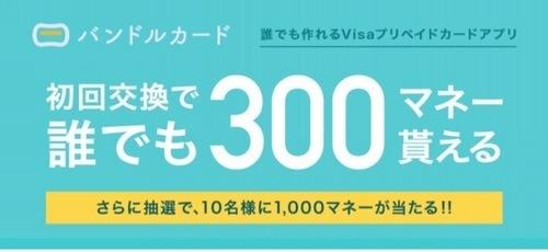 ドットマネー→バンドルカードで300円!!