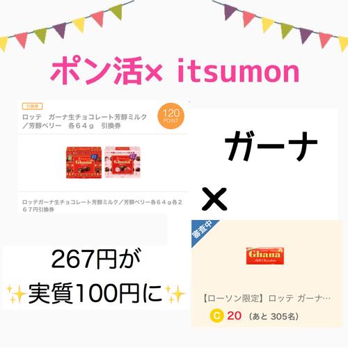 ポン活×itsumon   ガーナ生チョコレートが100円で買えます!