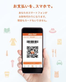 【本日三太郎の日】auWALLETの大還元キャンペーン~②三太郎の日にau PAYで支払うと最大20%もらえる!