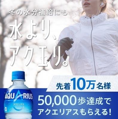 【先着10万名】コークオンアプリ5万歩歩いてアクエリアスもらえる!