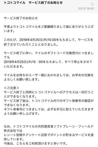 【悲報】トコトコマイル終了のお知らせ