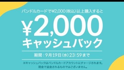 【今日まで】間に合った!SHOP LIST×バンドルカード   2000円までの購入が無料♪バンドルカードにチャージしてみました編