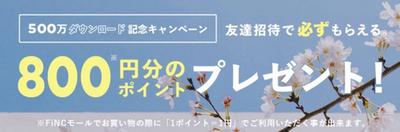 FiNC  キャンペーン参加でもれなく500ポイントもらえます!今なら新規登録で1800円!