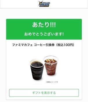 【大量当選?懸賞@1000名】ファミマのコーヒー(〜10/20)当たりました♪( ´▽`)