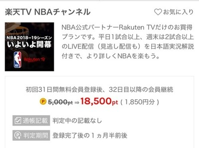 ワラウ 「楽天TV NBA」高還元!差額878円のお小遣い!!