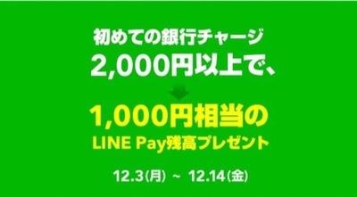 LINEペイ   はじめての銀行2000円チャージで1000円もらえる!