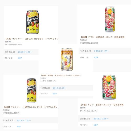 ポン活、本日17時からお酒出ます!!