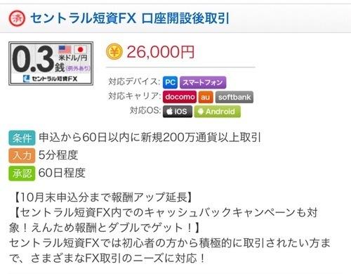 えんためねっと セントラルのFX報酬合計2万6000円やってみようと思います!!緊張するー;;