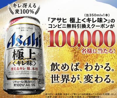 【大量当選懸賞8件!】酒、コーヒー、お茶、チキン、日焼け止め、マスカラ