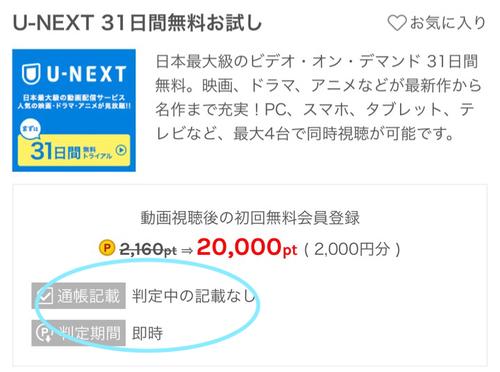 ウェル活まであと数日!20日までに軍資金2000円〜2800円GETしませんか?