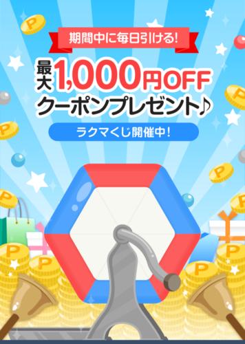 ラクマ最大1000円当たるキャンペーン今日まで!とりあえず出品してみてみ?