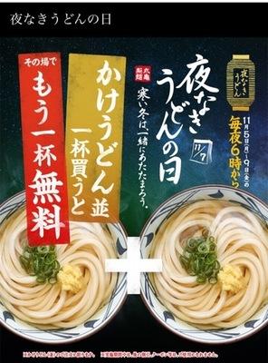 【丸亀製麺】 かけうどん1杯買うともう1杯無料!!