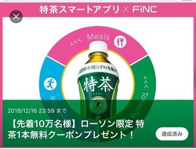 【先着】FiNC 5000歩達成で特茶無料クーポンGET!レビュー投稿でも300円