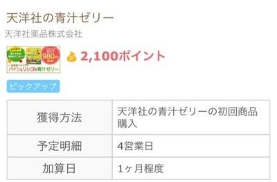 ちょびリッチ 「天洋社の青汁ゼリー」実質8円!プラチナ会員なら149円のお小遣い♪